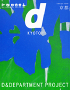 d design travel KYOTO.png